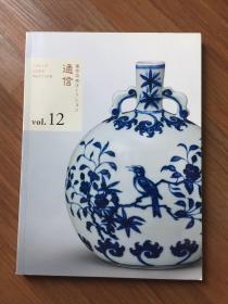 东京中央 通信 VOL.12(2019春季拍卖会图录)