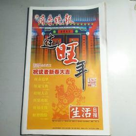 齐鲁晚报 生活日报 2006-1-28 过旺年 (春节特刊)100版