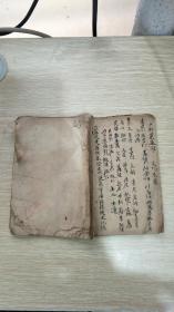 老版线装手写本:太极袖珍十八法、手足身法要诀(后附跌打损伤验方等)