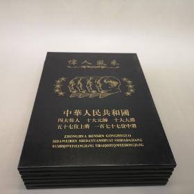 《<伟人风采>中华人民共和国四大伟人/十大元帅/十大将军/五十七位上将/一百七十七位中将》彩金邮票 附收藏证书