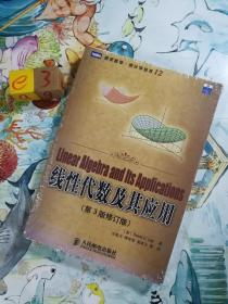 线性代数及其应用:第3版修订版