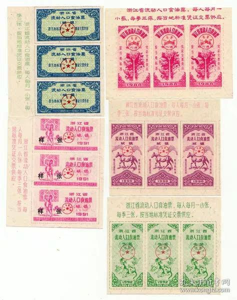 1988年-1992年浙江省流动人口食油票城镇5版大全一套/生肖油票。91年是一版样张!!!