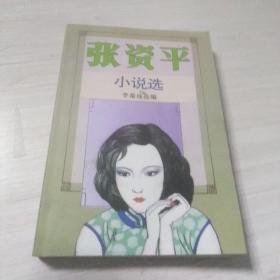 张资平小说选