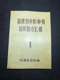 福建省中医中药特效验方汇辑 第1辑