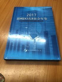 2017思明区经济社会年鉴
