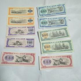 1978年黑龙江粮票十张两套合拍【保真包老】