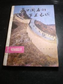 举世闻名的万里长城(可爱的祖国丛书)(插图版,馆藏)