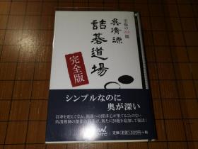 【日本原版围棋书】吴清源诘棋道场  文库本