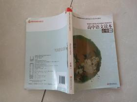高中语文读本(必修1)