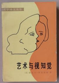 《艺术与视知觉》美学译文丛书