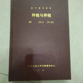 复印报刊资料 种植与养殖2013 13~24
