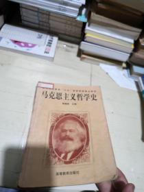 马克思主义哲学史