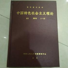 复印报刊资料 中国特色社会主义理论2010 1~12