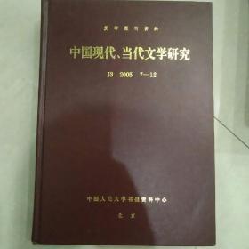 复印报刊资料 中国现代'当代文化研究2005 7~12