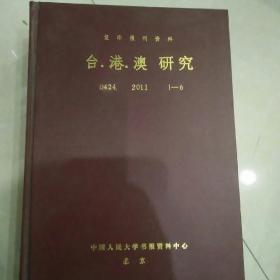 复印报刊资料 台、港、澳研究2011 1~6