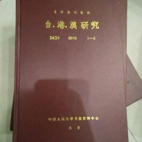 复印报刊资料 台、港、澳研究2010 1~6