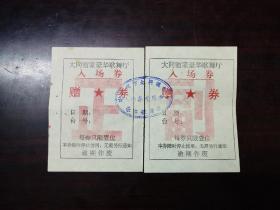 大同酒家豪华歌舞厅 入场券 赠券(一式两份)