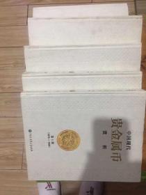 中国现代贵金属币赏析[五册全]挂刷40元,快递60元