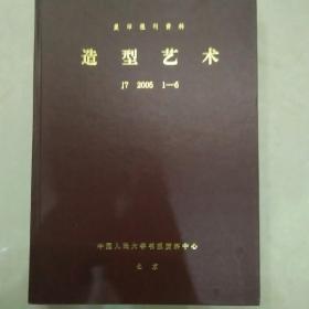 复印报刊资料 造型艺术 2005 1~6