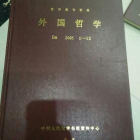 复印报刊资料 外国哲学 2005 1~12