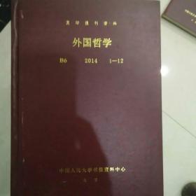 复印报刊资料 外国哲学 2014 1~12