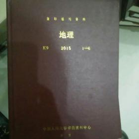 复印报刊资料 地理  2015 1~6