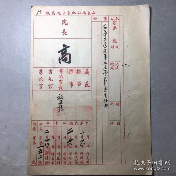 民国二十年山东福山地方法院文件