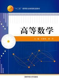 高等数学 甘建强 薛炜 国防科技大学出版社 9787567302778