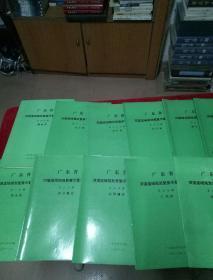 广东省河流流域规划复查示意图图册【11册合售】