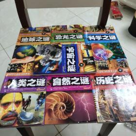 中国学生最好奇的世界之迷.