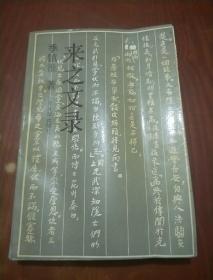 来之文录(季镇淮毛笔签名),