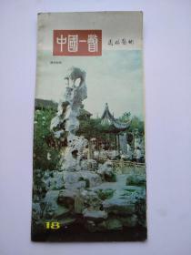 中国一瞥(18)园林艺术【折叠式】