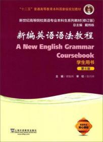 新编英语语法教程(学生用书 第6版  戴炜栋、章振邦  上海外语教育出版社
