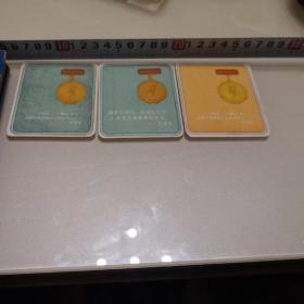 罕见方形书签。鲁迅奖章读书运动。3张合售,实物图品如图,新1-1号笔记本内 。如图