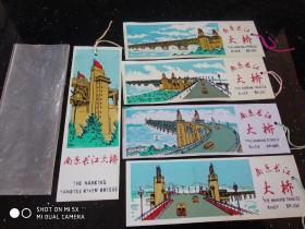 八九十年代的库存老塑料书签!一套!少见!!南京长江大桥!书签一套