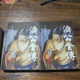 济公全传 上下  中国古典小说研究资料