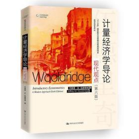 计量经济学导论:现代观点(第六版) 中文版  杰弗里·M·伍德里奇  中国人民大学出版社