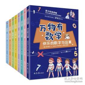 万物有数学 全套八册8册 有趣数学故事书 四维法培养孩子的数学思维 数字与运算 几何图形统计与概率量与计量数学 小学生课外书