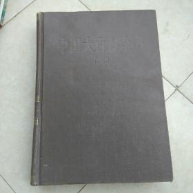 中国大百科全书:《化学》(1)精装 92年1版98年10月3印