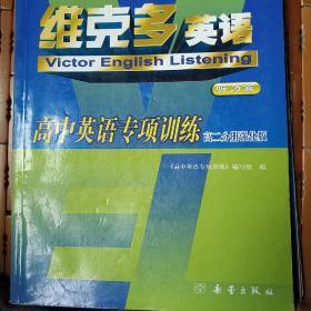维克多英语