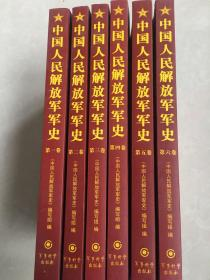 中国人民解放军军史 全六卷