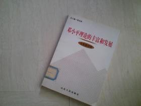 邓小平理论的丰富和发展.文化建设论