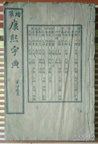 篆增康熙字典(寅卯辰集)