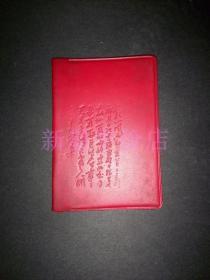 128开文革红宝书------封面毛手书《毛主席诗词》!(内有1张毛像,1968年初版一印,天津人民出版社)