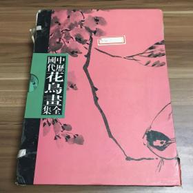 中国历代花鸟画全集(一函四册古线装书,有硬盒)