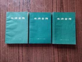 水浒全传(上、中、下)