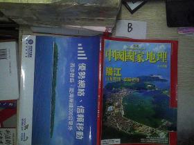 中国国家地理 2012 特辑 阳江 繁体 。