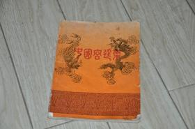 中国宫廷菜(后有满汉全席菜单)
