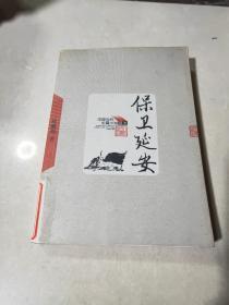 中国当代长篇小说藏本 保卫延安