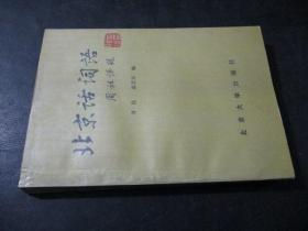 北京话词语